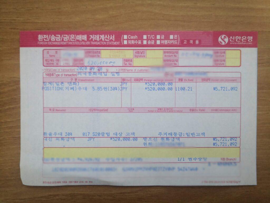 ウォン 円 万 30 日本